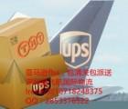 发UPS到英国亚马逊FBA包税包清关物流公司