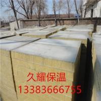久耀定做外墙岩棉复合板高密度玄武岩70mm厚保温复合岩棉板