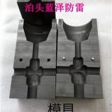 放热焊接模具价格――【放热焊接模具280元一套】