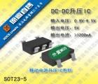 供应遥控车升压IC_电动 玩具遥控飞机 遥控车升压IC