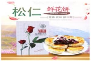 云南特产鲜花饼传统糕点玫瑰酥皮饼休闲零食礼盒糕点厂家直销