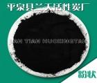 【粉炭免费寄样】800-1000碘值粉状活性炭规格齐全
