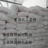 厂家直销食品级预糊化淀粉的价格,工业级预糊化淀粉