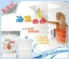 美佳欣 新奇特产品涂鸦擦擦  墙壁涂鸦清洁 地板污渍清洁