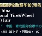 2018第15届中国国际轮胎暨车轮(青岛)展览会