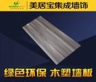 安徽美居宝绿色健康木塑地板厂家全国招商