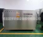 濮阳市油墨印刷VOC光催化氧化废气处理设备厂家