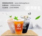 南京冷饮茶饮加盟条件,晋朝黑龙茶加盟吸引消费者