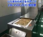 坚果烘烤设备,五香花生米烘烤设备,五谷杂粮烘焙设备
