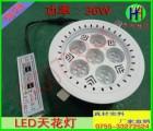 厂家直销高端大气压铸铝 LED天花灯 36珠大功率天花灯