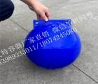 包头专用生产定位浮球/养殖警示浮球/内部可填充浮球浮球