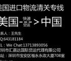 美国欧洲保健品化妆品如何寄香港 怎样清关运输进口中国