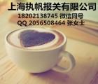 速溶咖啡上海清关