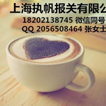 速溶咖啡上海清关图片