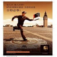 郑州UPS国际快递电话查询