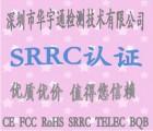江门导航仪SRRC认证申请流程