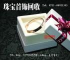 长沙回收卡地亚戒指 高价回收浪琴表 二手lv包回收