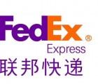 香港联邦国际快递到美国包税双清