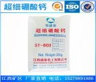 硼酸钙 高效阻燃剂/防霉剂专用辅料 厂家直供 1250目硼酸