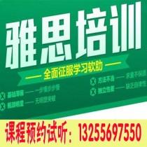 武汉江汉区培训雅思写作一般图片