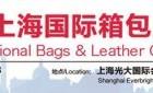 2018上海箱包手袋展览会