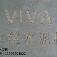 VIVA木丝板 木丝水泥板 清水混凝土板厂家直销