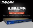 添加微信连WiFi可以实现微信关注上网的路由器