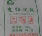山东福洋造纸纺织用氧化淀粉生产厂家