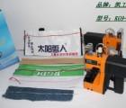 KG9-88便携式缝包机专为(懂机械的用户设计)