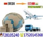 深圳发货到印度亚马逊FBA空运海运双清包税到门物流货代