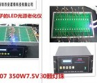 小功率LED灯珠老化仪外带端子电阻 200MA7.5V