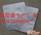 临汾食品包装袋,生产,茶叶食品包装袋