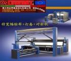意大利进口设备-特宽幅打卷机包装机对折机适用于针织,无纺布
