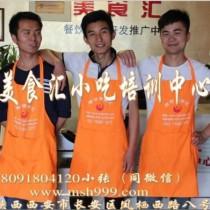 牛羊肉小炒技术培训  陕西当地小吃培训  年轻人创业培训图片