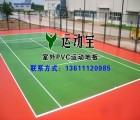 塑胶室外PVC地板 室外网球场地材料 室外PVC地板胶