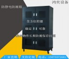 防潮箱的功能 防潮柜的性能 防静电电子防潮箱