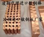 耐热性铍铜合金 C17200铍钴铜棒 进口铍铜卷料导电率