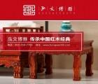 北京市友联红木密云区交趾黄檀画案