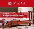 的友联红木北京市怀柔区酸枝木家具展销内容,一应俱全。