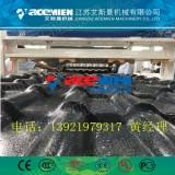 张家港塑料瓦机器厂家