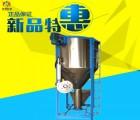 佛山1.5T立式搅拌机 适用色母粒搅拌均匀 多功能立式搅拌罐