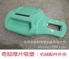 东莞奇励QL-3机器塑料外壳吸塑加工大型厚片吸塑定制批发