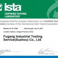 苏州富港工业检测包装运输测试中心