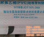 增强pvc防水卷材_西藏pvc防水卷材_翼鼎防水