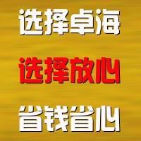 卓海财税办理公司注册代理记账