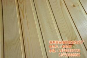 满洲里防腐木(图),樟子松原木桑拿板,桑拿板