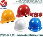 玻璃钢安全帽、领导安全防护头盔、消防劳保头盔