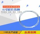 6寸晶圆硅片铁圈半导体晶圆贴片环供应厂家