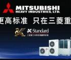 深圳三菱重工家用商用中央空调总代理
