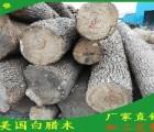 大量出售广东优质的美国进口白腊原木 价格合理的进口水曲柳